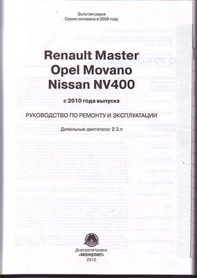 Руководство по эксплуатации Opel Monavo 2010