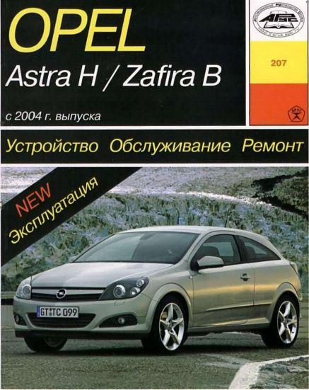 Руководство по ремонту Opel Astra (H) - Zafira (B) 2004