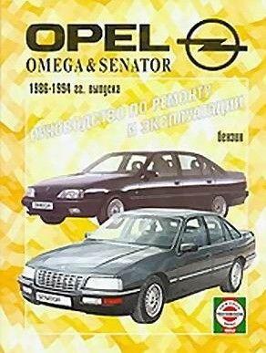 Руководство по эксплуатации Opel Omega 1986-1994