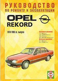 Руководство по ремонту Opel Rekord C,D,E 1985-1994