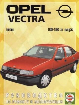 Руководство по ремонту Opel Vectra 1988-1995