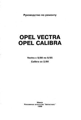 Руководство по ремонту Opel Vectra 1995