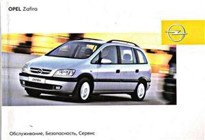 Руководство по ремонту Opel Zafira 2003-2005